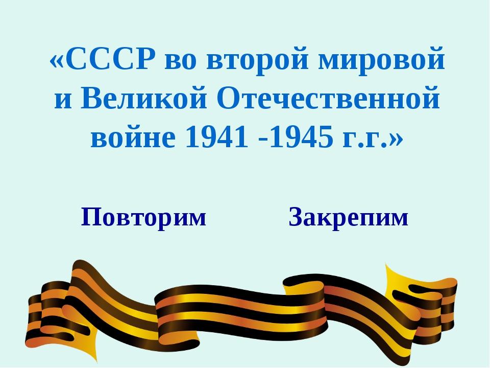 «СССР во второй мировой и Великой Отечественной войне 1941 -1945 г.г.» Повтор...