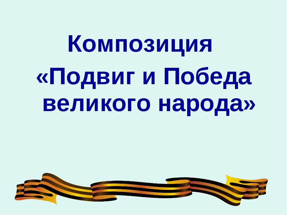 Композиция «Подвиг и Победа великого народа»