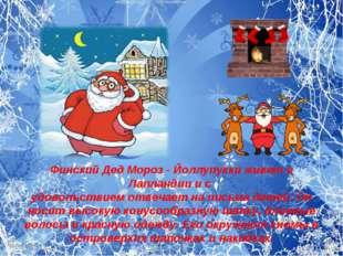 Финский Дед Мороз - Йоллупукки живет в Лапландии и с удовольствием отвечает н