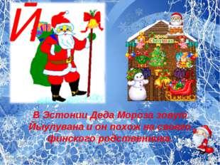 В Эстонии Деда Мороза зовут Йыулувана и он похож на своего финского родственн