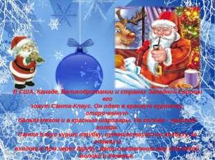 В США, Канаде, Великобритании и странах Западной Европы его зовут Санта-Клаус