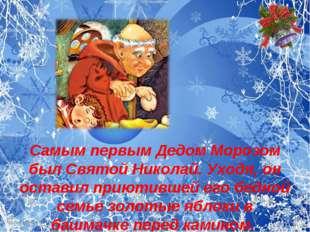 Самым первым Дедом Морозом был Святой Николай. Уходя, он оставил приютившей е