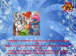 5 декабря из Испании на корабле прибывает Бельгийский Дед Мороз - Св. Николай