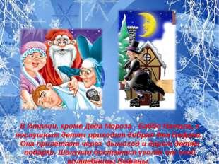 В Италии, кроме Деда Мороза - Баббо Натале, к послушным детям приходит добрая