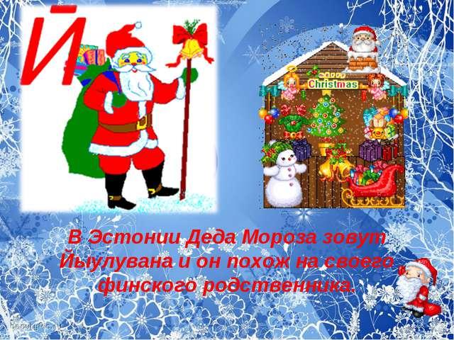 В Эстонии Деда Мороза зовут Йыулувана и он похож на своего финского родственн...