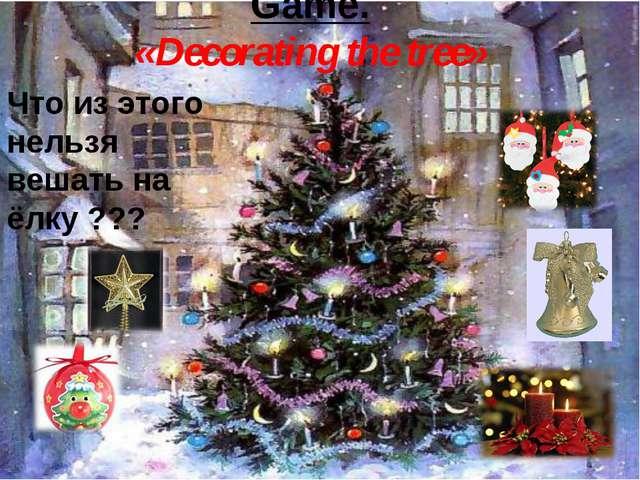 Game. «Decorating the tree» Что из этого нельзя вешать на ёлку ???