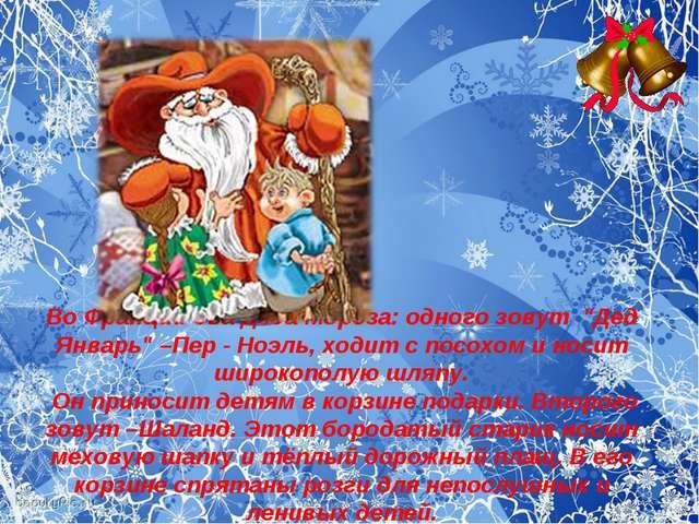 """Во Франции два Деда Мороза: одного зовут """"Дед Январь"""" –Пер - Ноэль, ходит с п..."""