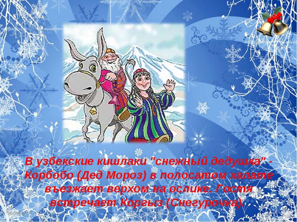 """В узбекские кишлаки """"снежный дедушка"""" - Корбобо (Дед Мороз) в полосатом халат..."""