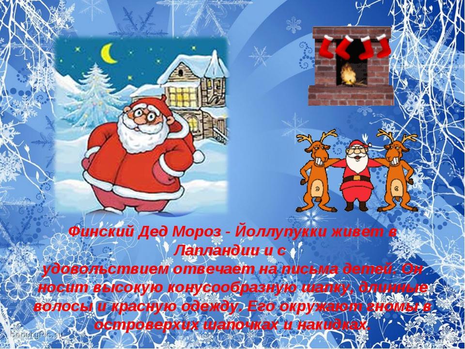 Финский Дед Мороз - Йоллупукки живет в Лапландии и с удовольствием отвечает н...