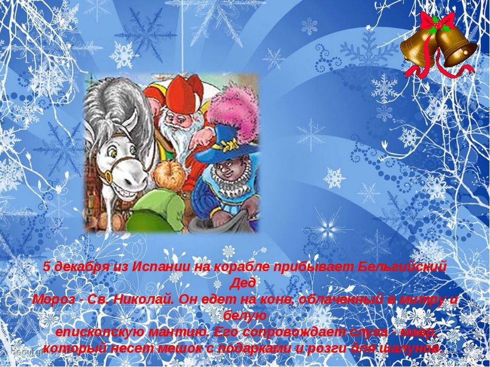 5 декабря из Испании на корабле прибывает Бельгийский Дед Мороз - Св. Николай...