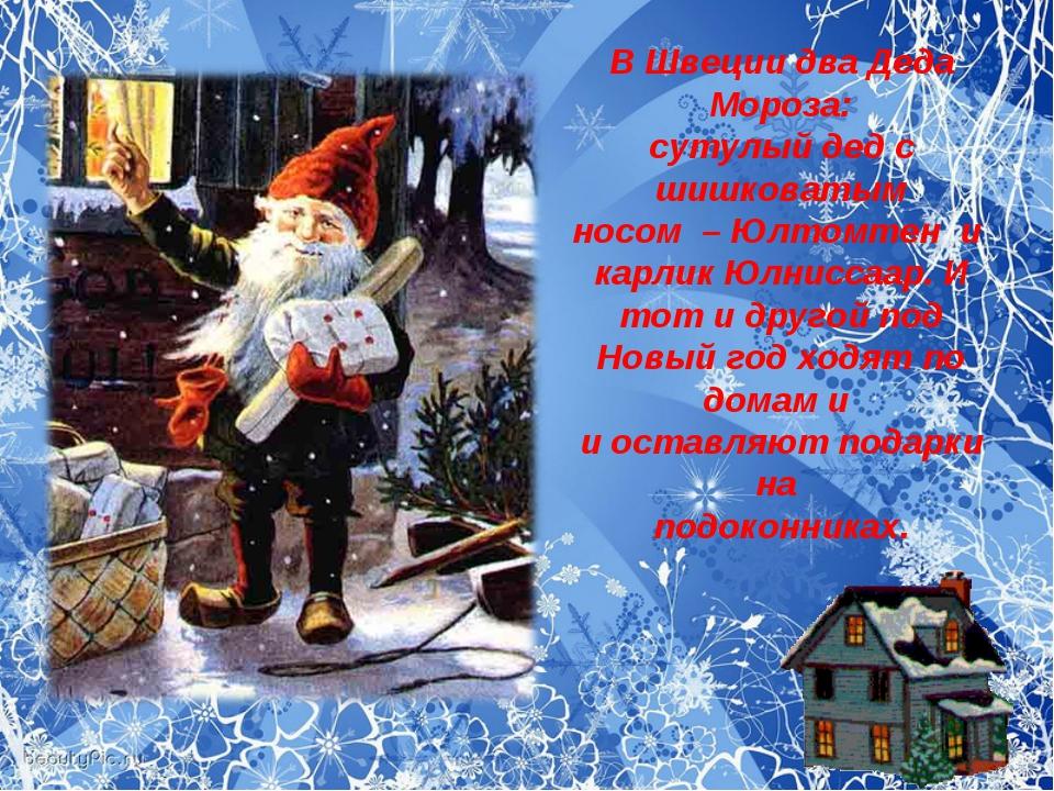 В Швеции два Деда Мороза: сутулый дед с шишковатым носом – Юлтомтен и карлик...
