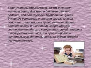 Если учитель обдумывает, зачем и почему читают дети, для кого и для чего они