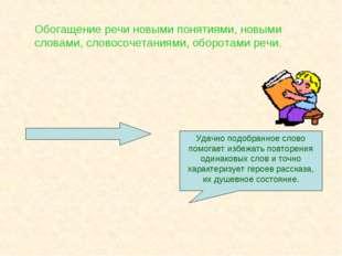 Обогащение речи новыми понятиями, новыми словами, словосочетаниями, оборотами