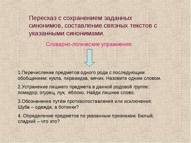 Пересказ с сохранением заданных синонимов, составление связных текстов с указ...