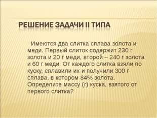 Имеются два слитка сплава золота и меди. Первый слиток содержит 230 г золота