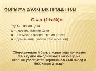 С = х (1+а%)n, где С – новая цена  х – первоначальная цена а - ежемесячная