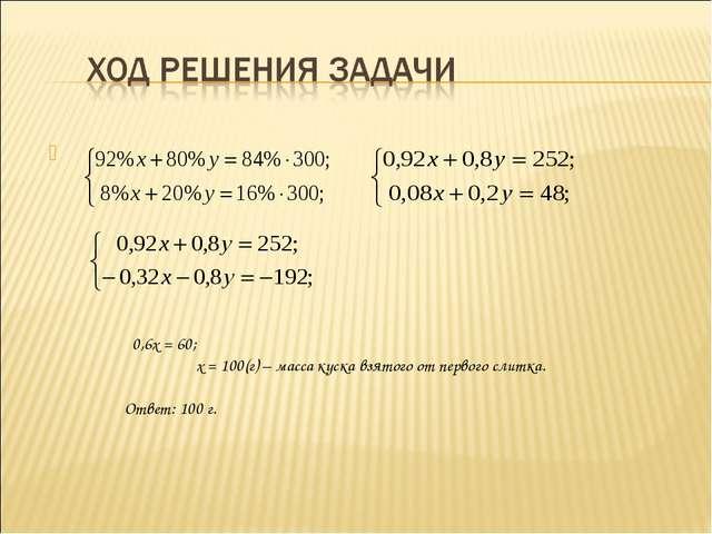 0,6х = 60; х = 100(г) – масса куска взятого от первого слитка. Ответ: 100 г.