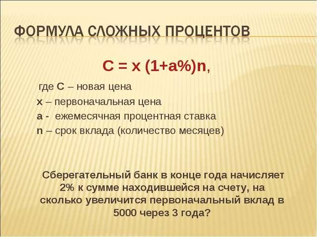 С = х (1+а%)n, где С – новая цена  х – первоначальная цена а - ежемесячная...