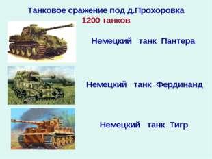 Танковое сражение под д.Прохоровка 1200 танков Немецкий танк Пантера Немецкий