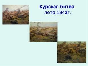 Курская битва лето 1943г.