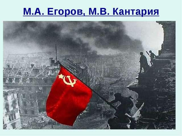 М.А. Егоров, М.В. Кантария