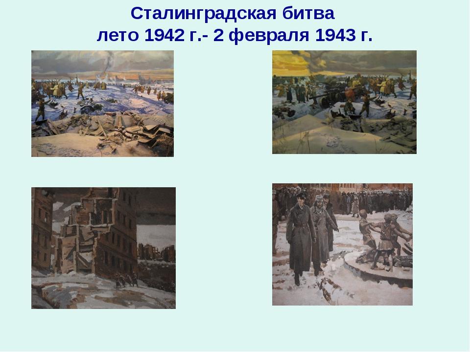 Сталинградская битва лето 1942 г.- 2 февраля 1943 г.