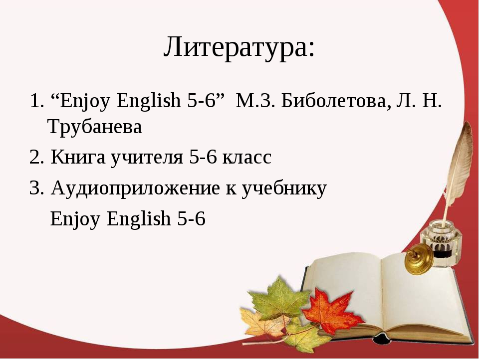 "Литература: 1. ""Enjoy English 5-6"" М.З. Биболетова, Л. Н. Трубанева 2. Книга..."