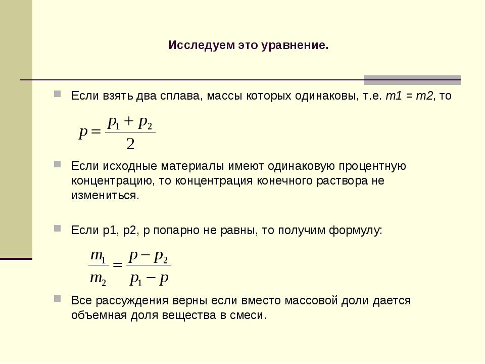Исследуем это уравнение. Если взять два сплава, массы которых одинаковы, т.е....