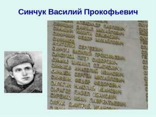 Синчук Василий Прокофьевич