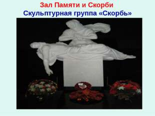 Зал Памяти и Скорби Скульптурная группа «Скорбь»
