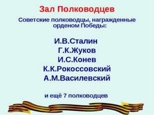 Зал Полководцев Советские полководцы, награжденные орденом Победы: И.В.Сталин