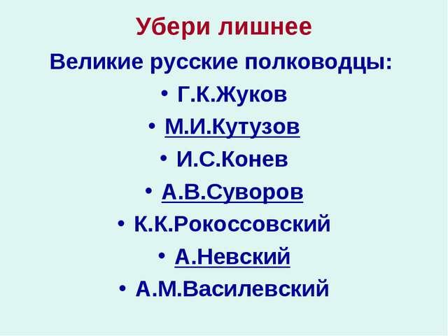 Убери лишнее Великие русские полководцы: Г.К.Жуков М.И.Кутузов И.С.Конев А.В....