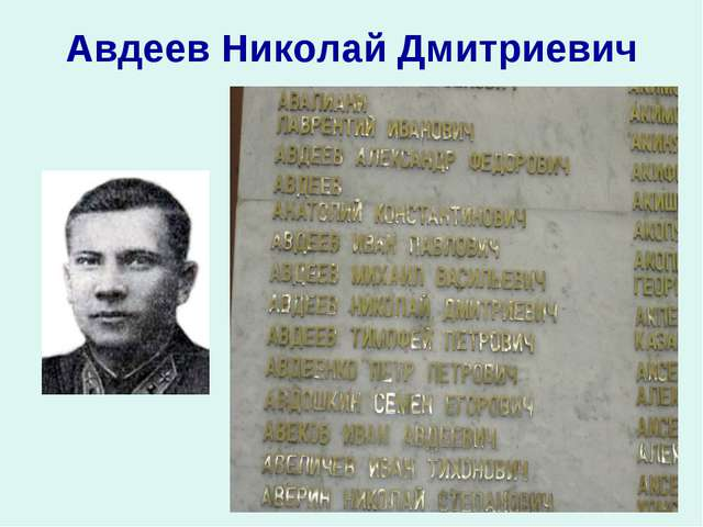 Авдеев Николай Дмитриевич