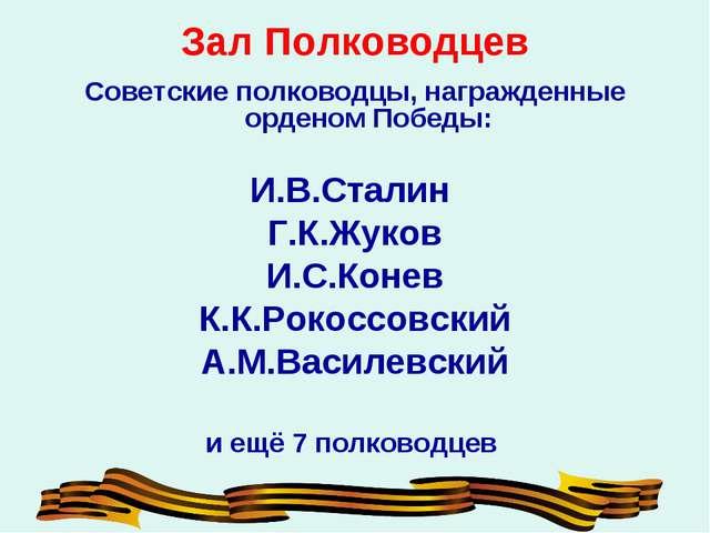 Зал Полководцев Советские полководцы, награжденные орденом Победы: И.В.Сталин...