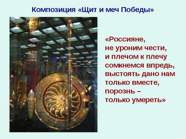 Композиция «Щит и меч Победы» «Россияне, не уроним чести, и плечом к плечу со...