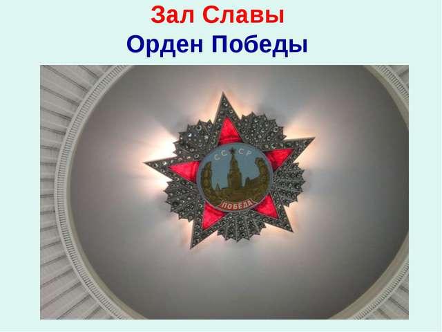 Зал Славы Орден Победы