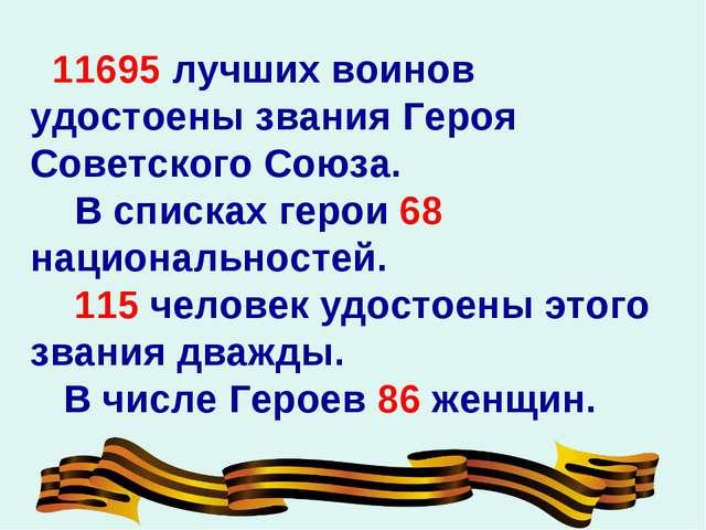 11695 лучших воинов удостоены звания Героя Советского Союза. В списках герои...