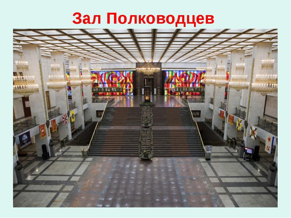 Зал Полководцев