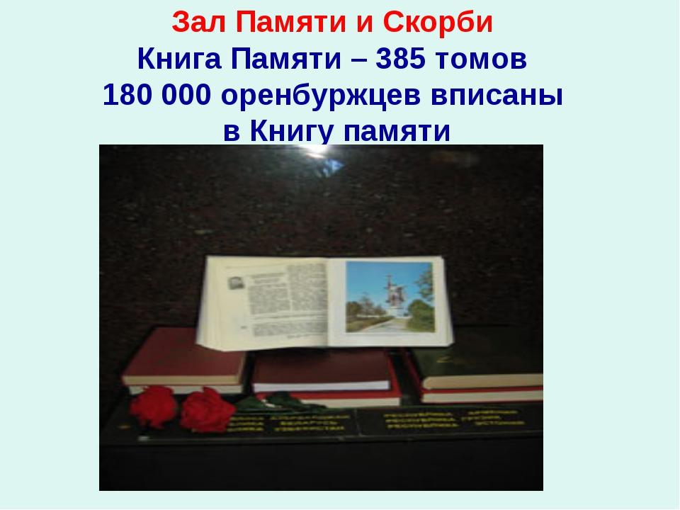 Зал Памяти и Скорби Книга Памяти – 385 томов 180 000 оренбуржцев вписаны в Кн...