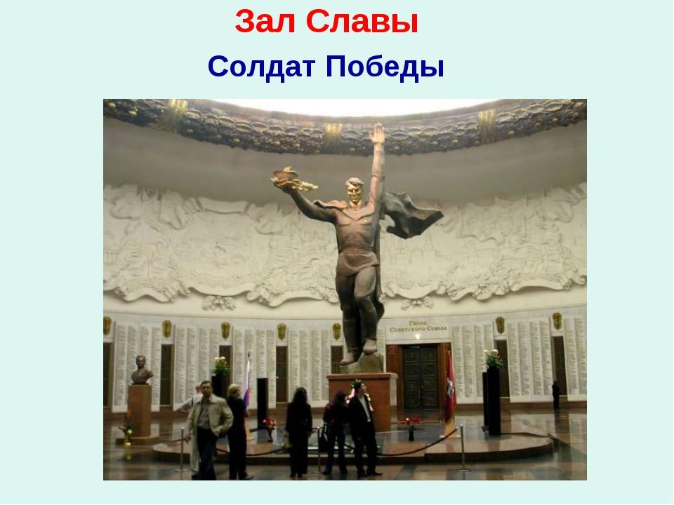 Зал Славы Солдат Победы