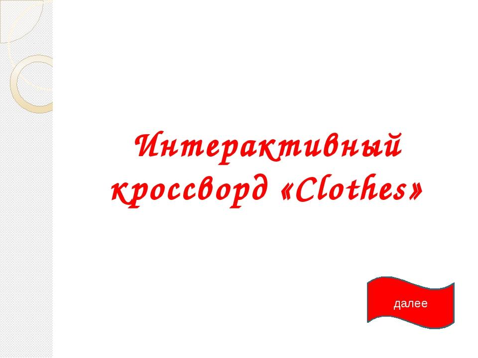 Интерактивный кроссворд «Clothes» далее