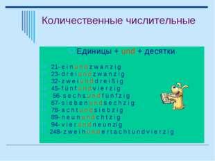 Количественные числительные Единицы + und + десятки 21- e i n u n d z w a n z