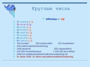 Круглые числа eдиницы + -zig 20 –z w a n z i g 30- d r e i ß i g 40- v i e r
