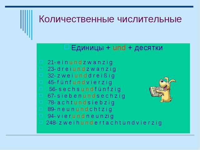 Количественные числительные Единицы + und + десятки 21- e i n u n d z w a n z...