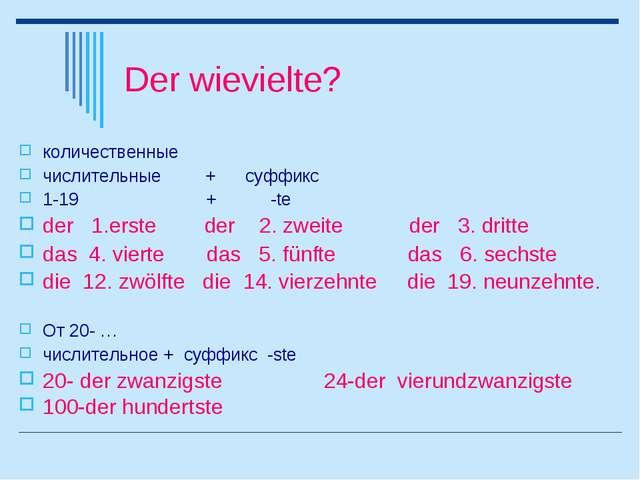 Der wievielte? количественные числительные + суффикс 1-19 + -te der 1.erste d...