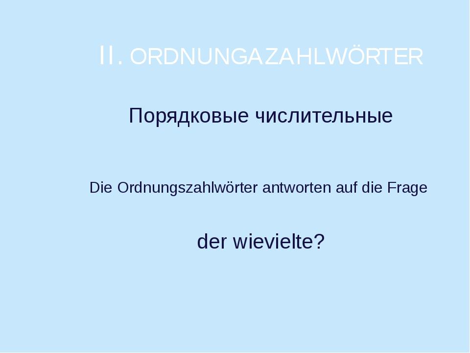 II. ORDNUNGAZAHLWÖRTER Порядковые числительные Die Ordnungszahlwörter antwort...