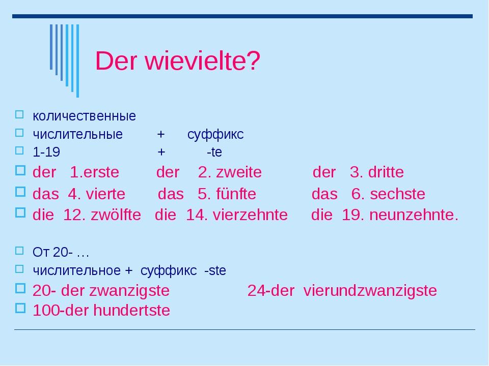 Контрольная работа по немецкому Контрольная работа по немецкому языку по теме числительные