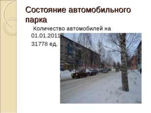 Состояние автомобильного парка Количество автомобилей на 01.01.2011года соста