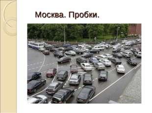 Москва. Пробки.