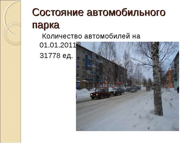Состояние автомобильного парка Количество автомобилей на 01.01.2011года соста...